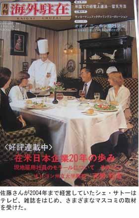 アメリカ料理界で活躍した新一世の記録: カリフォルニア州サウスパサデナ在住の佐藤了さん —その3 日本の故郷とアメリカの橋渡しに貢献