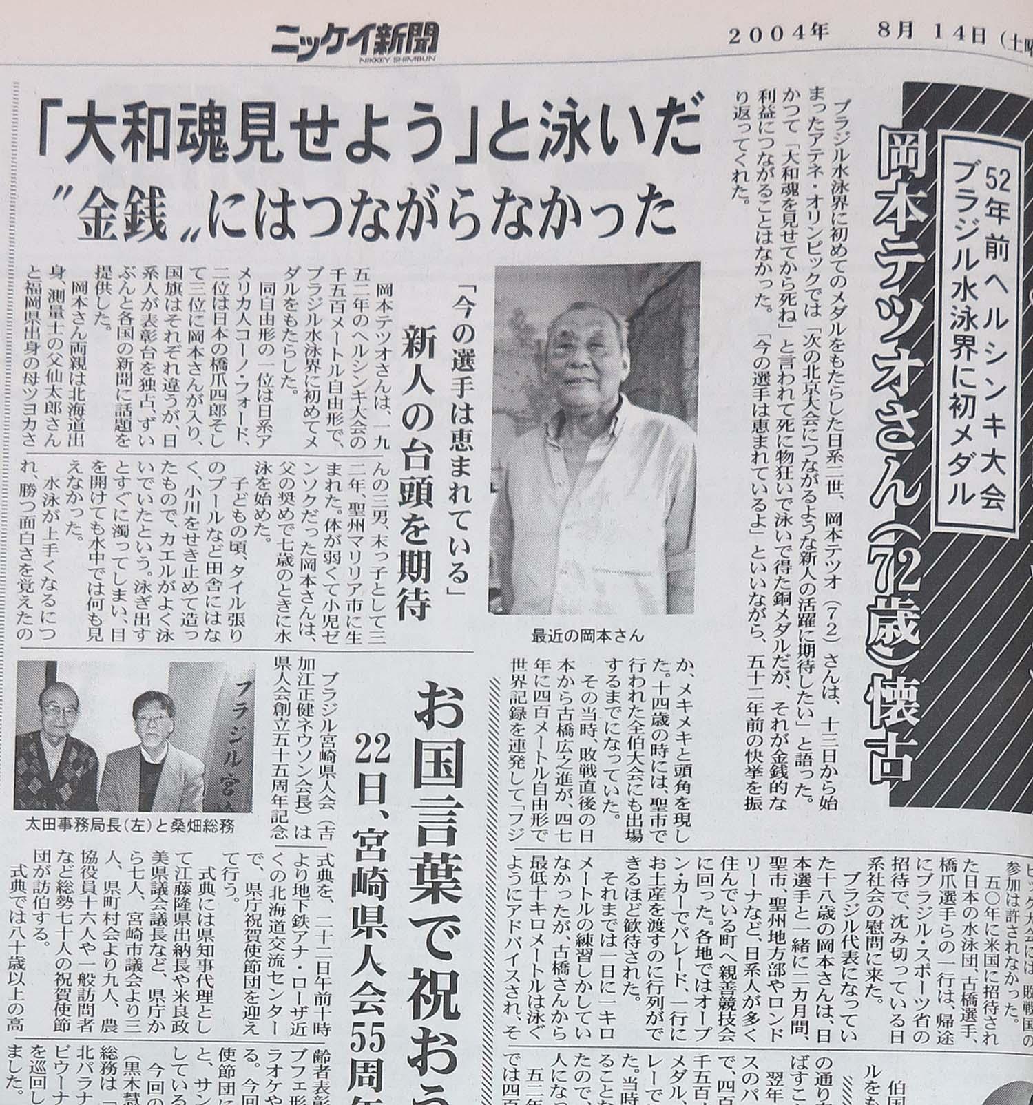 日本人の血を引く3国籍者が表彰...